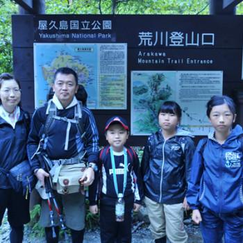5人家族で行く、縄文杉キャンプツアーレポート!